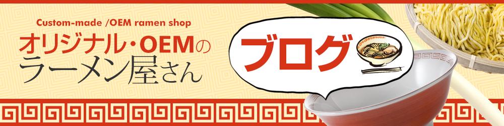 オリジナルOEMラーメン屋さんブログ