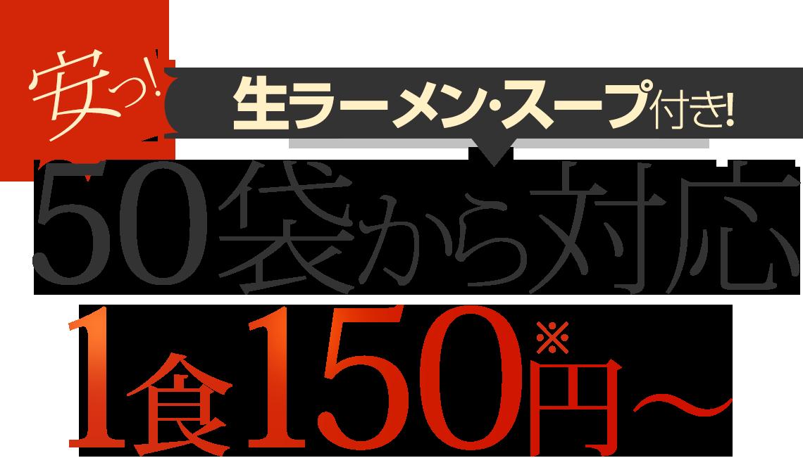 50袋から対応1食150円~